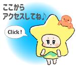 セキララ☆案内03
