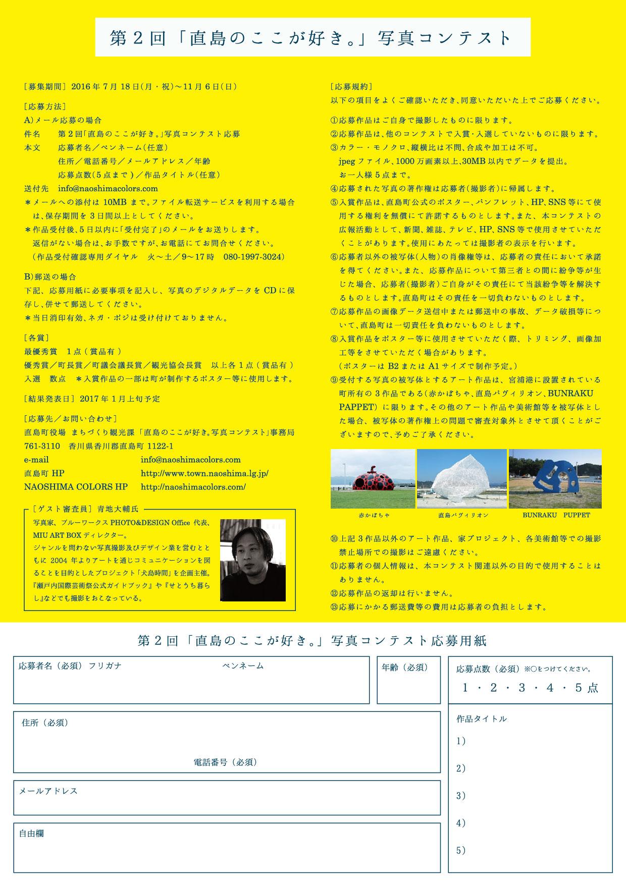 160805sae_最終_ol-02